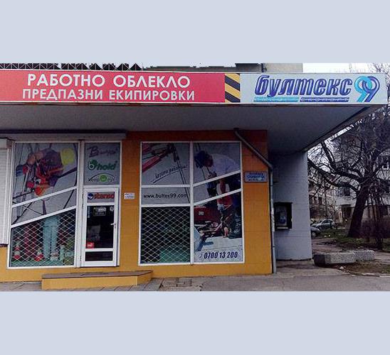 Обектът ни в гр. София, Захарна фабрика бл. 130 е затворен за ремонт до август