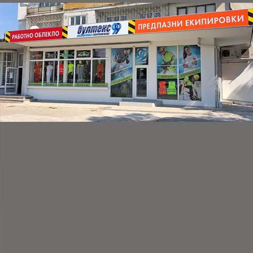 Магазинът ни в Захарна фабрика в София вече работи!